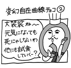 木工 DIY 漫画 変幻自在曲線チョコ② 0213