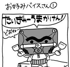 木工・DIY漫画 お好みバイスさん① 2017
