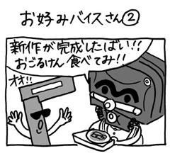 木工・DIY漫画 お好みバイスさん② 0220