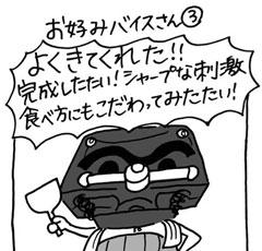 木工 DIY漫画 お好みバイスさん ③ 0222