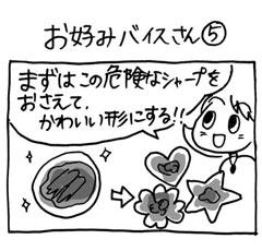 木工・DIY漫画 お好みバイスさん⑤