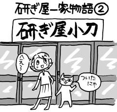 研ぎ屋一家物語②