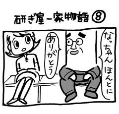研ぎ屋一家物語8