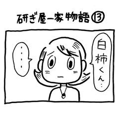 研ぎ屋一家物語13