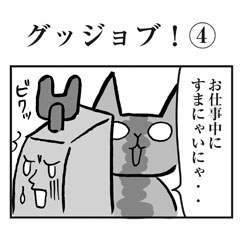 グッジョブ!④