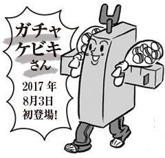 木工道具たち(20)ガチャケビキさん