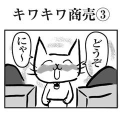 キワキワ商売③