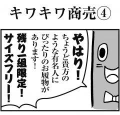 キワキワ商売4