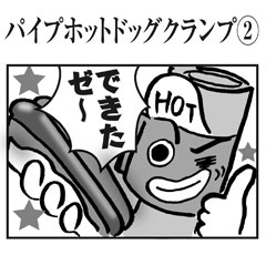 パイプホットドッグクランプ②