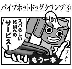 パイプホットドッグクランプ③