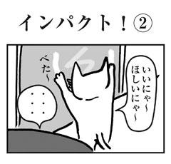 インパクト!②