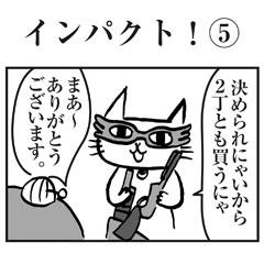 インパクト!⑤