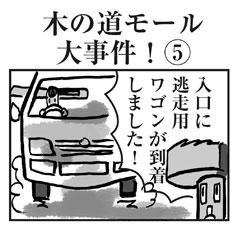 木の道モール大事件⑤