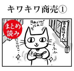 キワキワ商売①〜⑥