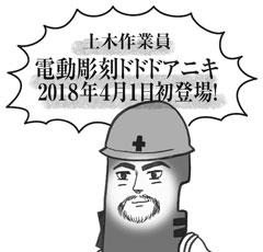 土木作業員 電動彫刻刀