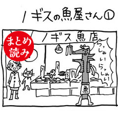 ノギスの魚屋さん①〜③