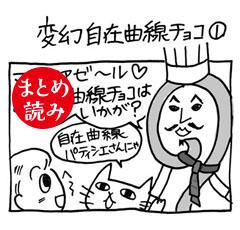 変幻自在曲線チョコ①〜②