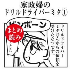 家政婦のドリルドライバーミタ①〜⑥
