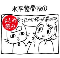 水平整骨院①〜③