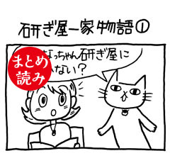 研ぎ屋一家物語①〜⑭