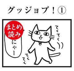 グッジョブ!①〜⑤