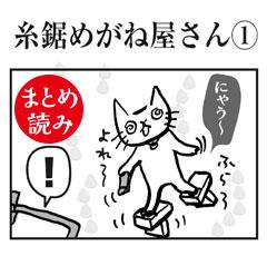糸鋸めがね屋さん①〜⑦