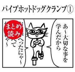 パイプホットドッグクランプ①〜④
