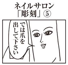 ネイルサロン「彫刻」⑤