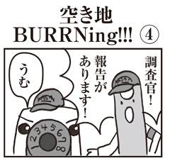 空き地 BURRNing !!!4