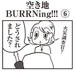 空き地 BURRNing !!!6