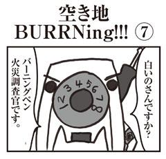 空き地 BURRNing !!!⑦