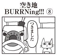空き地 BURRNing !!!⑧