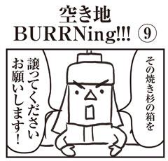 空き地 BURRNing !!!⑨