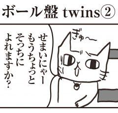 ボール盤twins②