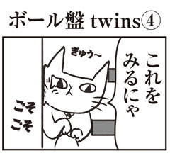 ボール盤twins④