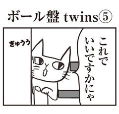 ボール盤twins⑤