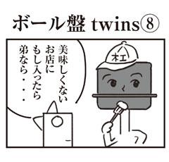 ボール盤twins8