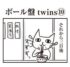 ボール盤twins ⑩