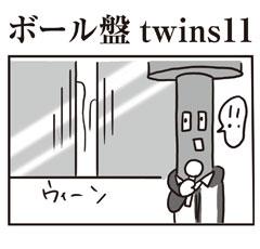 ボール盤twins 11