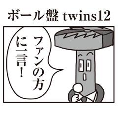 ボール盤twins 12