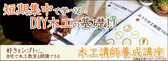 木工講師養成講座