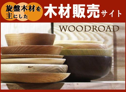 旋盤用木材販売