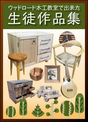 生徒木工作品集