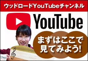 You Tube 無料木工動画