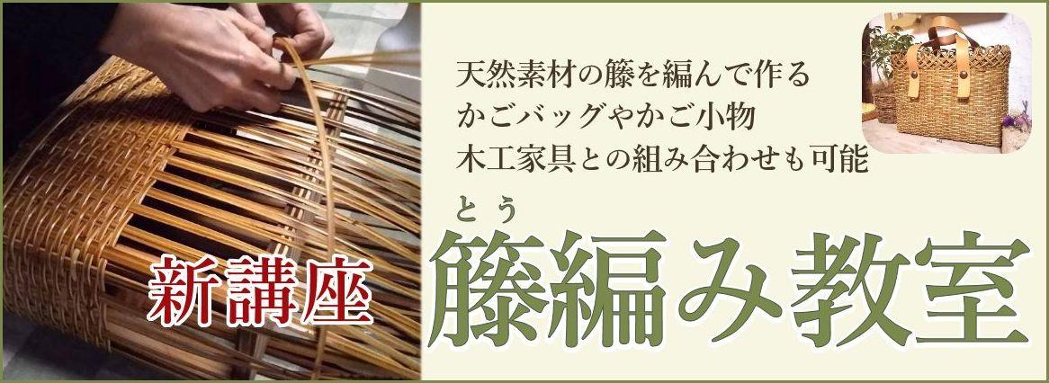 籐編み教室